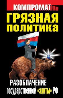 - Грязная политика. Разоблачение государственной элиты РФ обложка книги