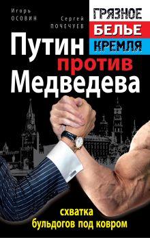 Осовин И.А., Почечуев С.А. - Путин против Медведева - схватка бульдогов под ковром обложка книги
