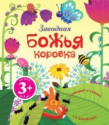 3+ Заводная божья коровка (с игрушкой) обложка книги
