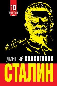 Волкогонов Д.А. - СТАЛИН. Впервые обе книги одним томом! обложка книги