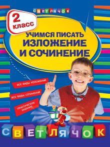 Губернская Т.В. - Учимся писать изложения и сочинения. 2 класс обложка книги