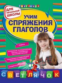 Александрова О.В. - Учим спряжения глаголов : для начальной школы обложка книги
