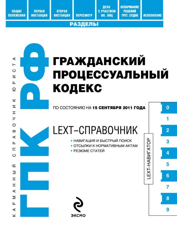 LEXT-справочник. Гражданский процессуальный кодекс Российской Федерации по состоянию на 15 сентября 2011 года