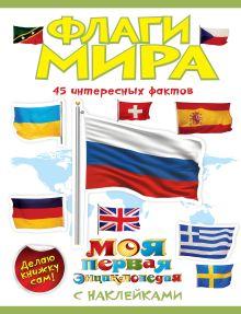 - Флаги мира обложка книги