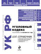 LEXT-справочник. Уголовный кодекс Российской Федерации по состоянию на 15 сентября 2011 года