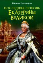 Павлищева Н.П. - Последняя любовь Екатерины Великой обложка книги