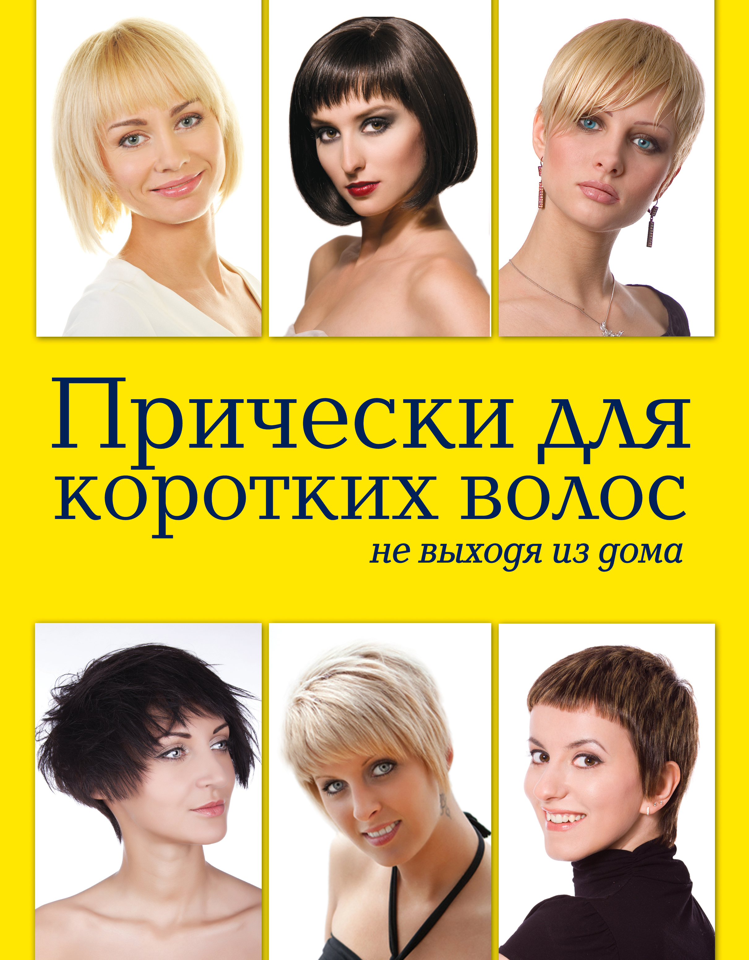 Прически для коротких волос не выходя из дома (KRASOTA. Домашний салон)