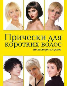 Живилкова Е. - Прически для коротких волос не выходя из дома (KRASOTA. Домашний салон) обложка книги