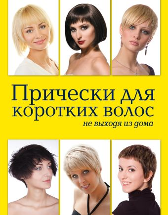 Прически для коротких волос не выходя из дома (KRASOTA. Домашний салон) Живилкова Е.