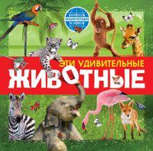 Костина Н.Н. - Эти удивительные животные обложка книги