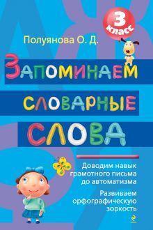 Обложка Запоминаем словарные слова. 3 класс Полуянова О.Д.