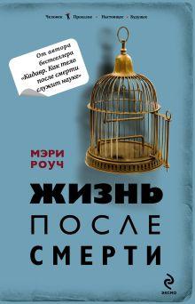 Роуч М. - Жизнь после смерти обложка книги