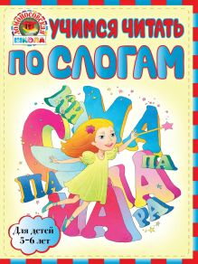 Егупова В.А., Пятак С.В. - Учимся читать по слогам: для детей 5-6 лет обложка книги