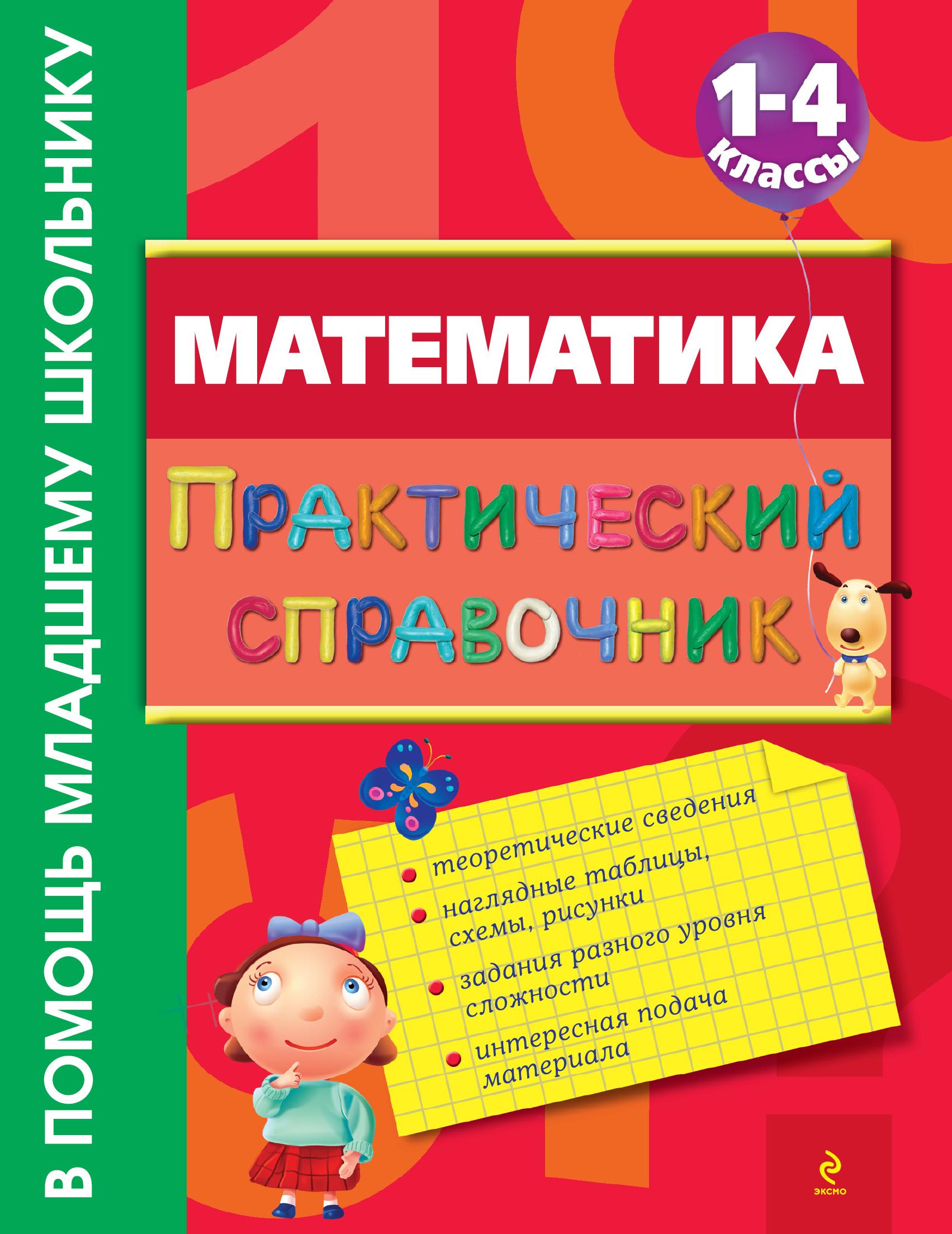 Математика. Практический справочник. 1-4 классы