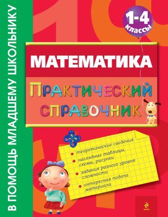 Математика. Практический справочник. 1-4 классы Марченко И.С.