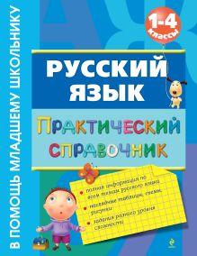Русский язык. Практический справочник. 1-4 классы