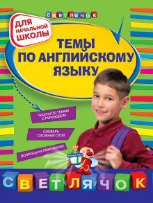 Карпенко Е.В., Варавина К.В. - Темы по английскому языку: для начальной школы обложка книги
