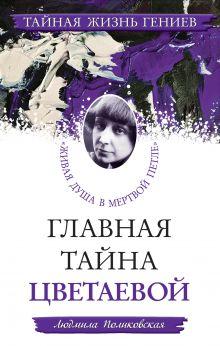 Обложка Главная тайна Цветаевой.
