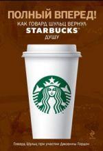 Полный вперед! Как Говард Шульц вернул Starbucks душу обложка книги