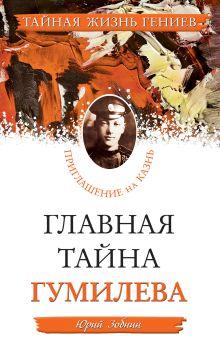 Обложка Главная тайна Гумилева. Приглашение на казнь Юрий Зобнин