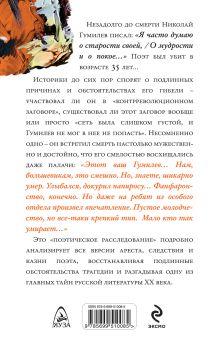 Обложка сзади Главная тайна Гумилева. Приглашение на казнь Юрий Зобнин