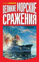 Данилов С.Ю. - Великие морские сражения' обложка книги
