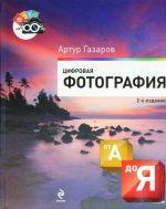 Газаров А.Ю. - Цифровая фотография от А до Я. 2-е издание обложка книги
