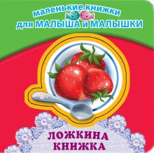 Синявский П. - Ложкина книжка обложка книги
