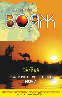 Жаркие египетские ночи обложка книги