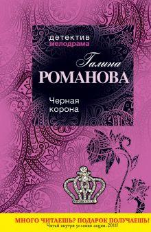 Романова Г.В. - Черная корона обложка книги