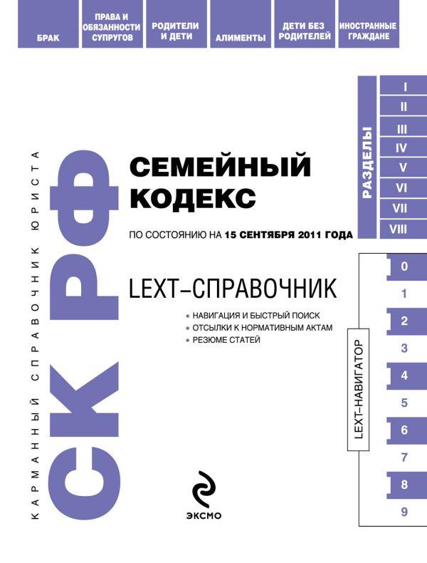 LEXT-справочник. Семейный кодекс Российской Федерации по состоянию на 15 сентября 2011 года
