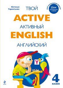 Терентьева Н.М. - Active English. Твой активный английский. Тренировочные и обучающие упражнения для 4 класса обложка книги