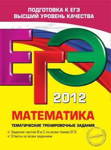 ЕГЭ-2012. Математика. Тематические тренировочные задания