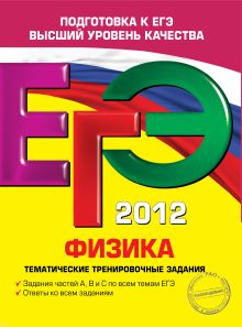 Фадеева А.А. - ЕГЭ-2012. Физика. Тематические тренировочные задания обложка книги