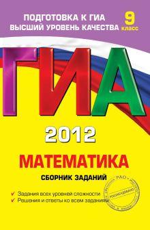 Кочагин В.В., Кочагина М.Н. - ГИА-2012. Математика. Сборник заданий. 9 класс обложка книги