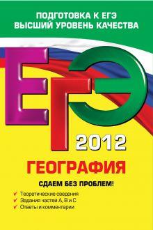 ЕГЭ-2012. География. Сдаем без проблем! обложка книги