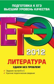 ЕГЭ-2012. Литература. Сдаем без проблем! обложка книги