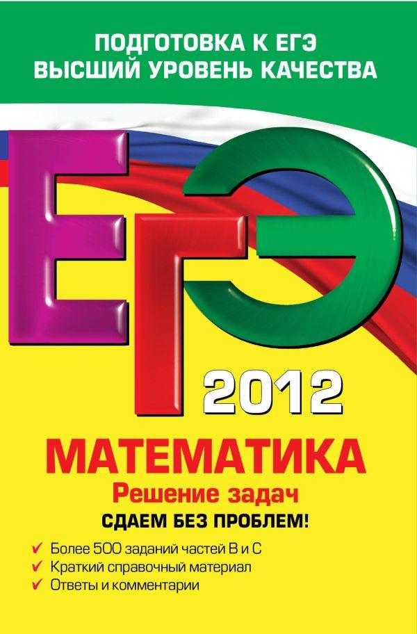 Егэ 2011 решение задач задачи и их решение на будущую стоимость