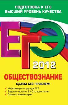 ЕГЭ-2012. Обществознание. Сдаем без проблем! обложка книги