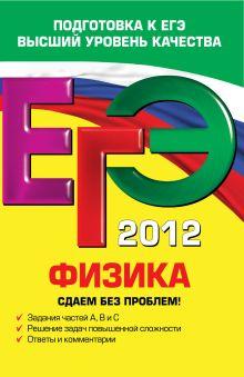 Зорин Н.И. - ЕГЭ-2012. Физика. Сдаем без проблем! обложка книги