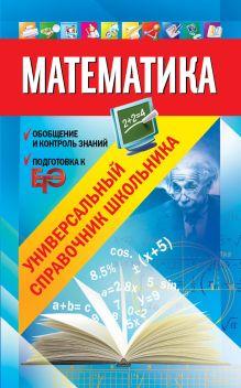 Обложка Математика А.Н. Роганин, И.В. Лысикова