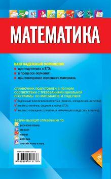 Обложка сзади Математика А.Н. Роганин, И.В. Лысикова