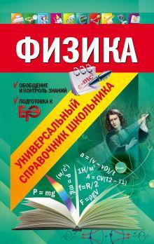 Немченко К.Э., Бальва О.П. - Физика обложка книги