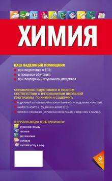 Обложка сзади Химия Н.Э. Варавва, О.В. Мешкова