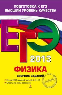 ЕГЭ-2013. Физика. Сборник заданий