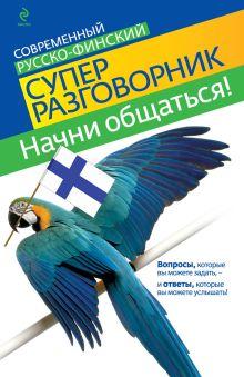Хартикайнен К. - Начни общаться! Современный русско-финский суперразговорник обложка книги
