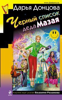 Донцова Д.А. - Черный список деда Мазая обложка книги