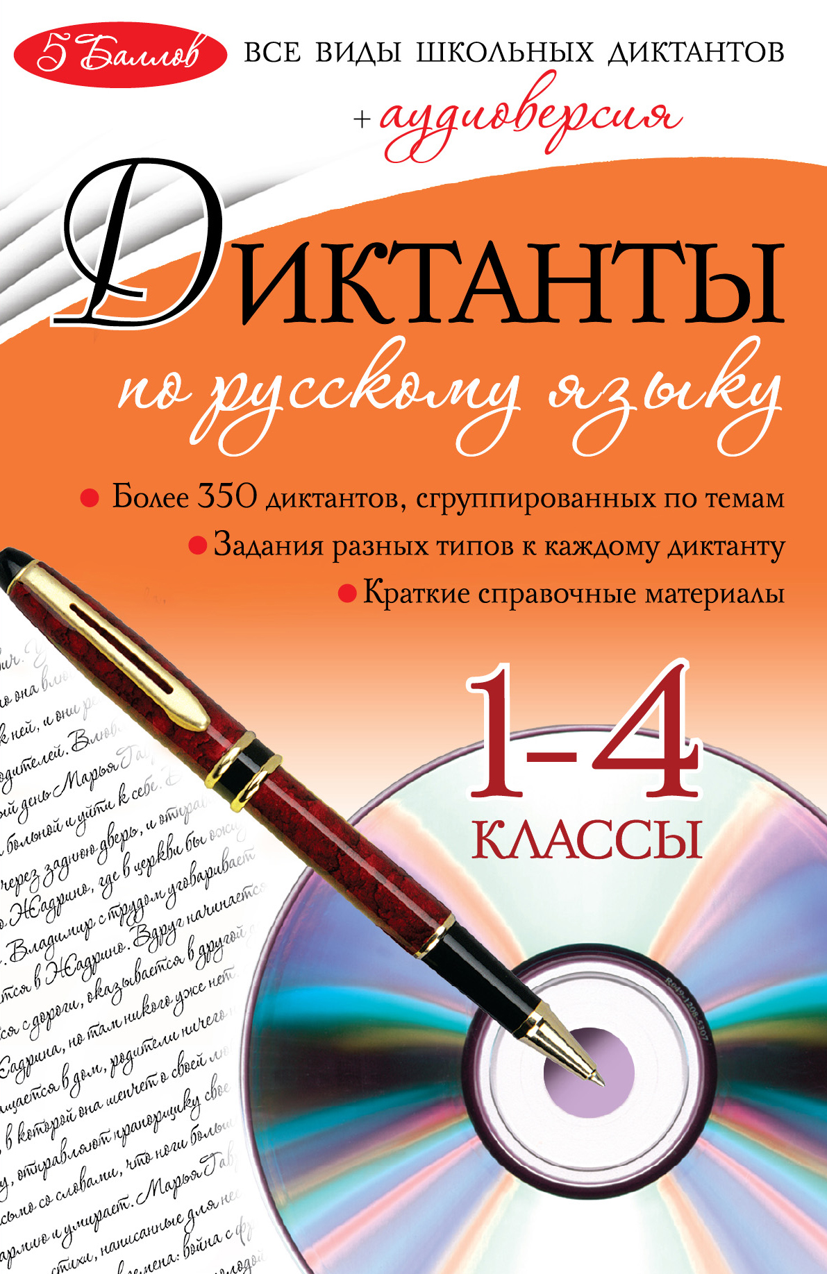 Диктанты по русскому языку: 1-4 классы (+CD)