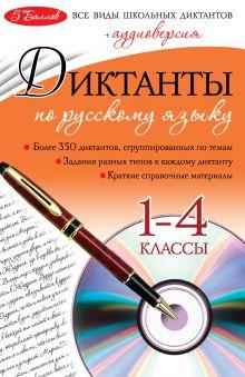 Панфилова И.Б. - Диктанты по русскому языку: 1-4 классы (+CD) обложка книги