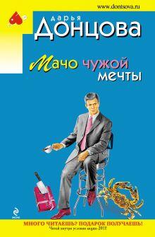 Донцова Д.А. - Мачо чужой мечты обложка книги